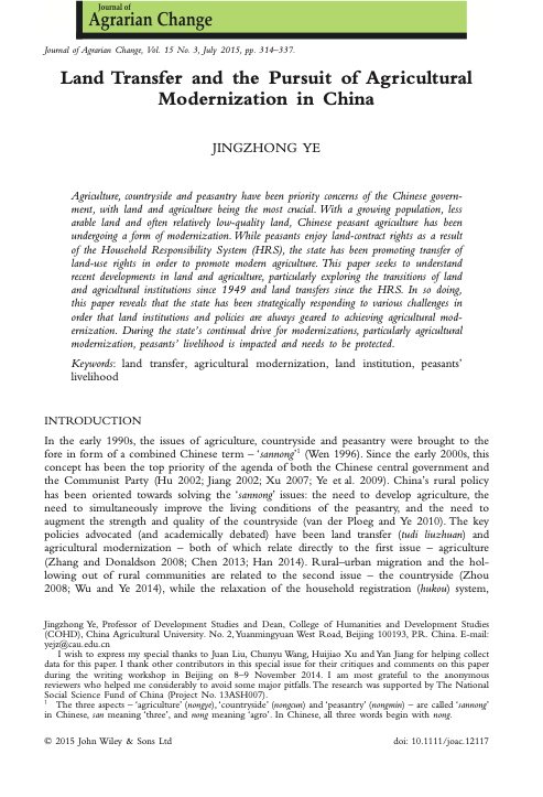 Land Transfer and the Pursuit of Agricultural Modernization in China